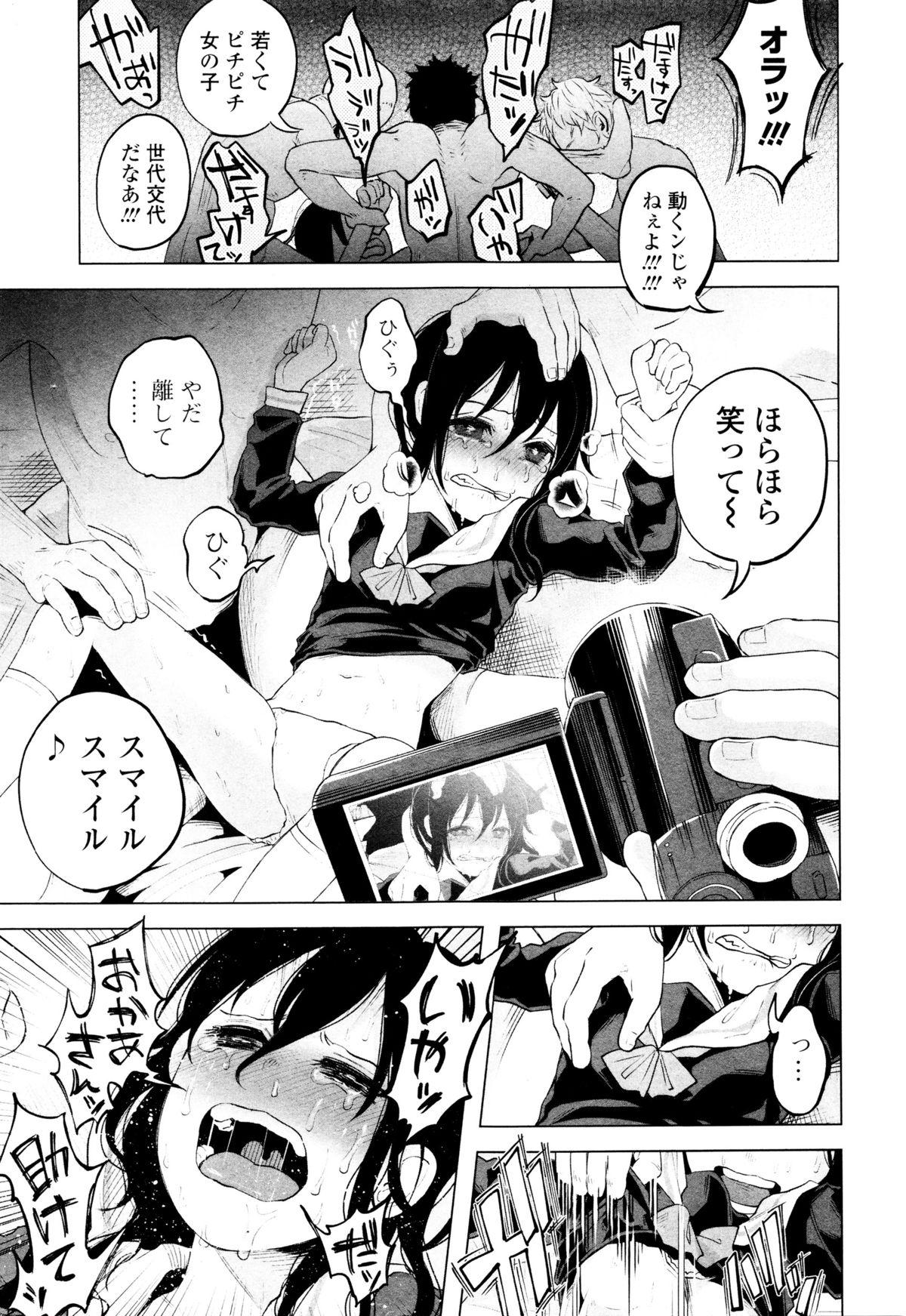 COMIC Mate Legend Vol. 7 2016-02 41