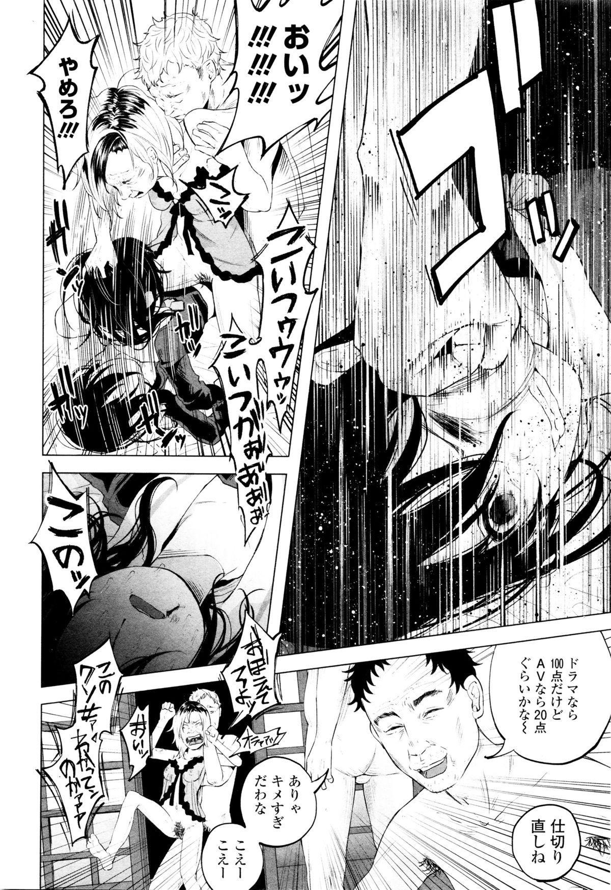 COMIC Mate Legend Vol. 7 2016-02 42