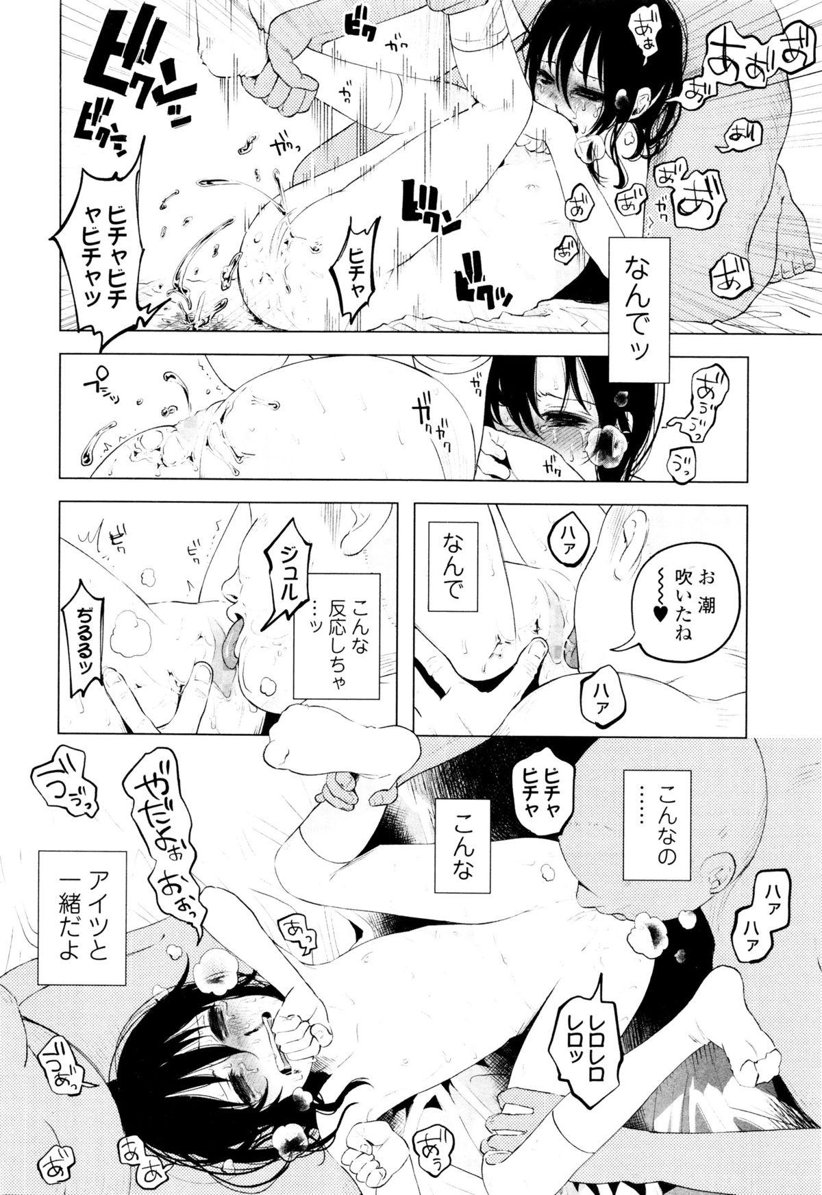 COMIC Mate Legend Vol. 7 2016-02 46
