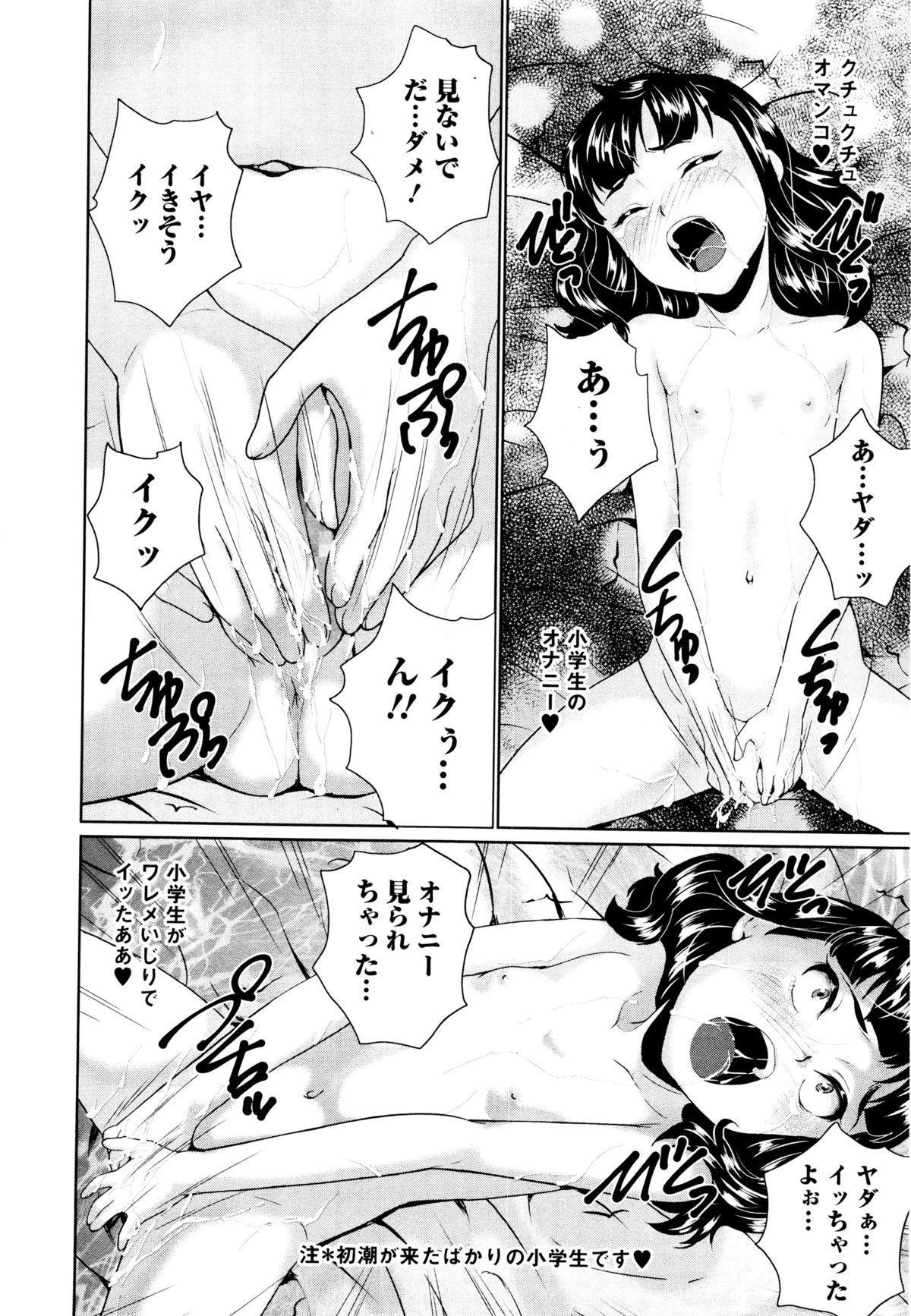 COMIC Mate Legend Vol. 7 2016-02 86
