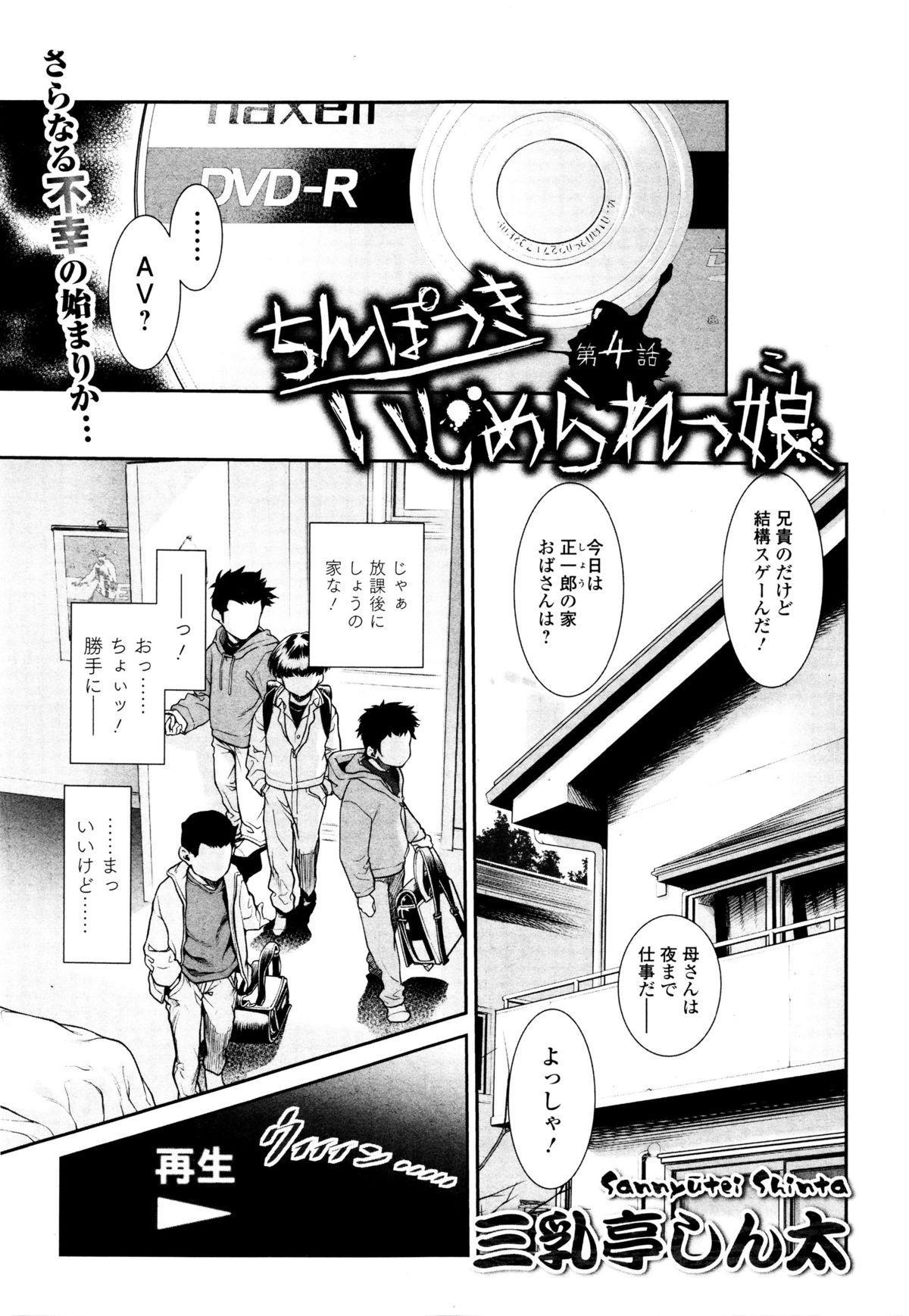COMIC Mate Legend Vol. 7 2016-02 97