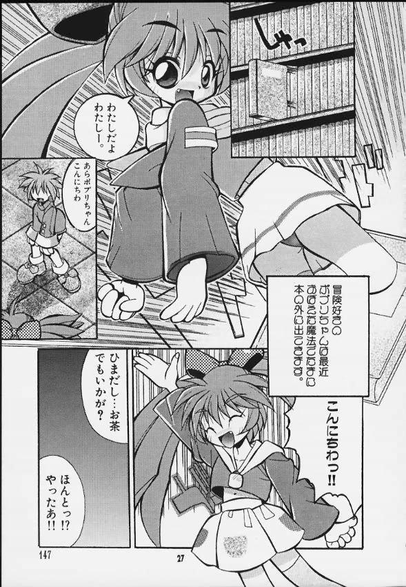 Mitarashi Dango 23