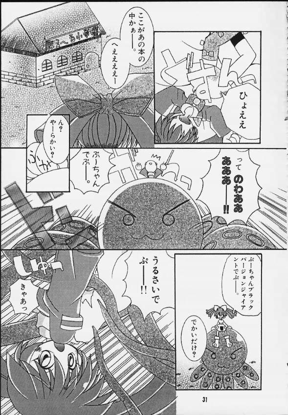 Mitarashi Dango 27