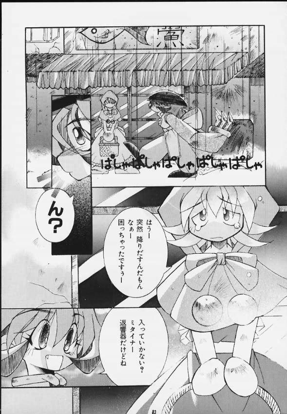 Mitarashi Dango 79