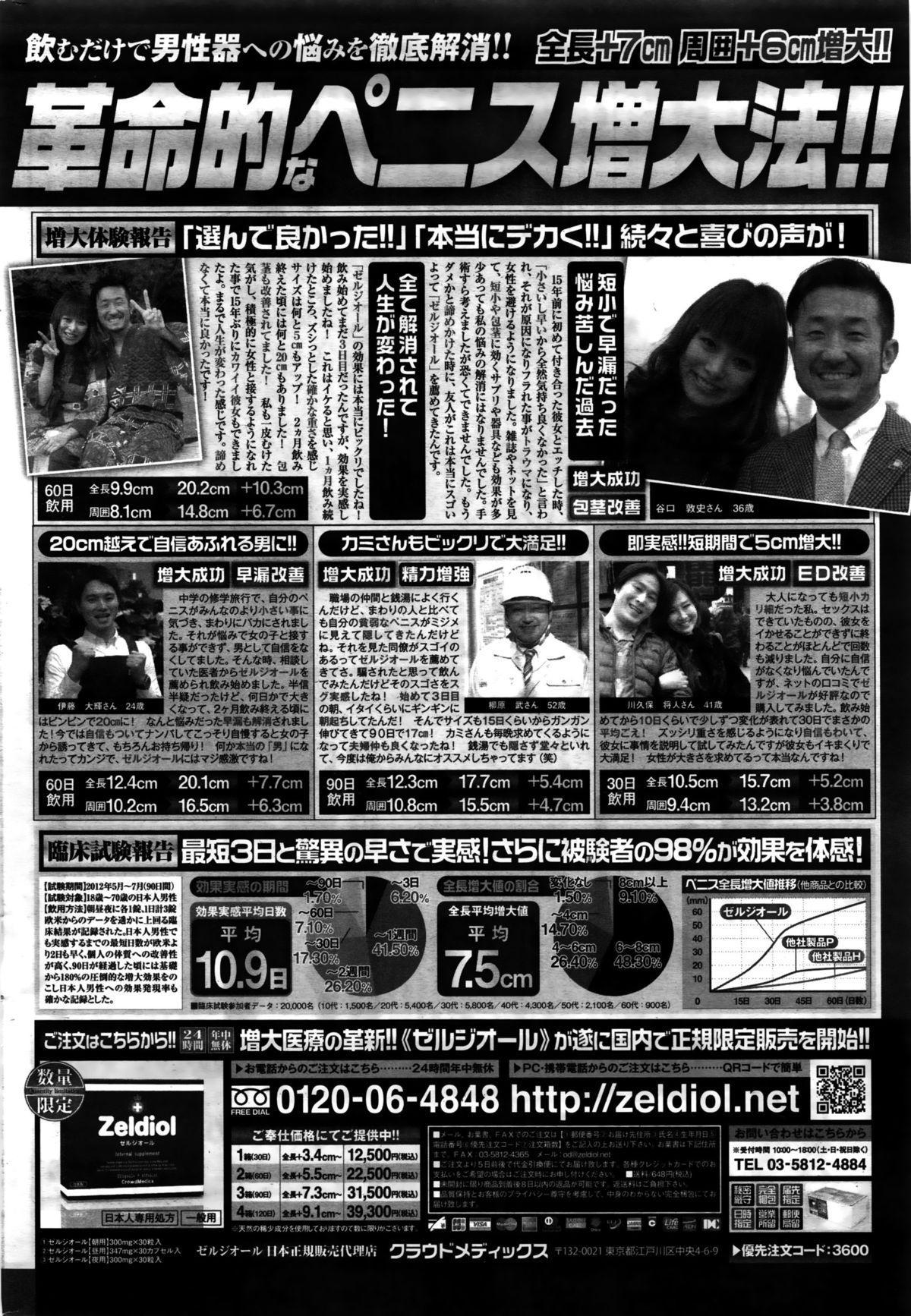 Namaiki! 2016-02 222