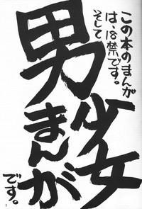 Chiisana Koi no Melody 1