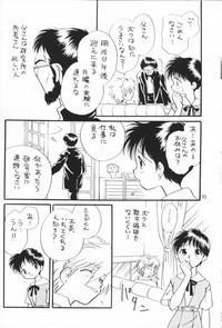 Chiisana Koi no Melody 8
