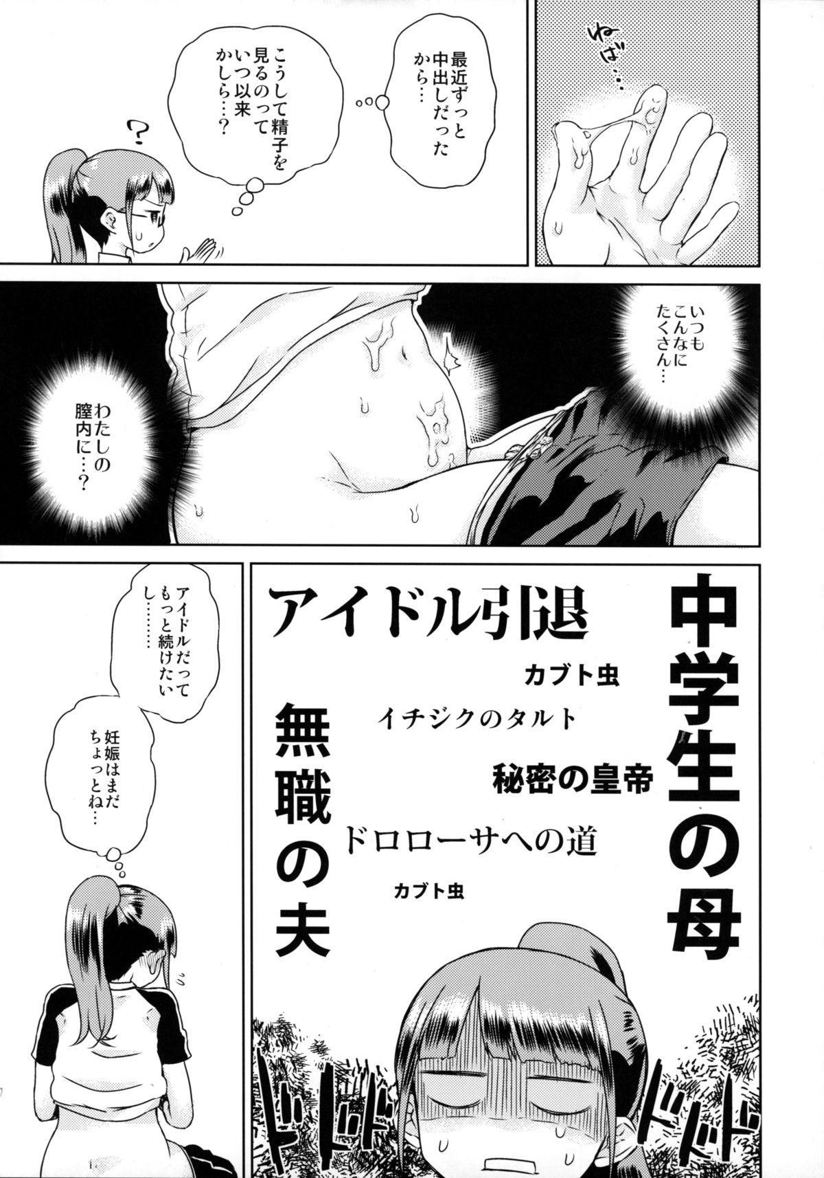 Mirei-chan to Love Love 2 9