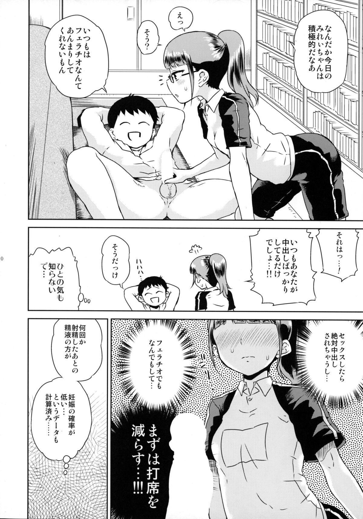Mirei-chan to Love Love 2 10