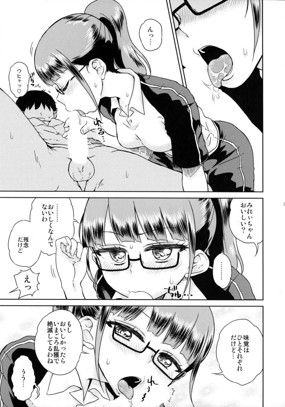 Mirei-chan to Love Love 2 11