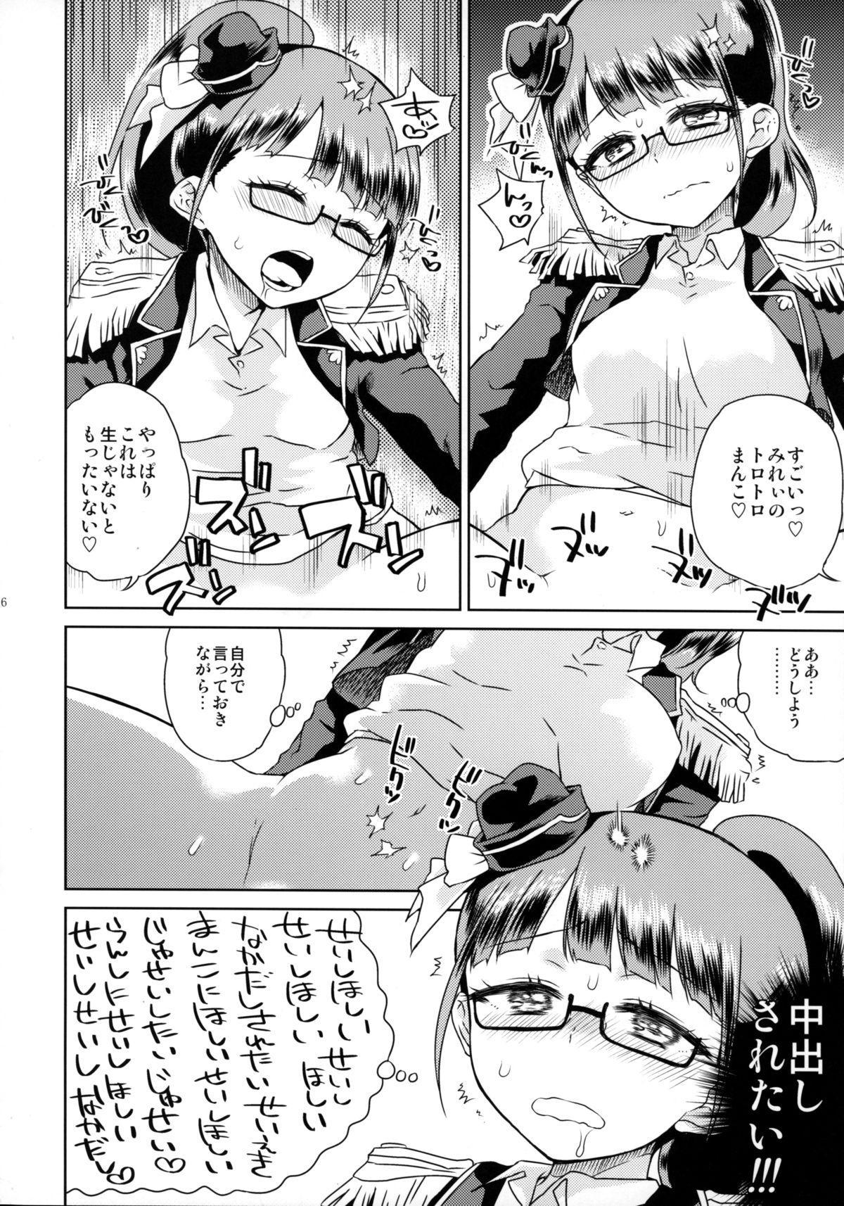 Mirei-chan to Love Love 2 16