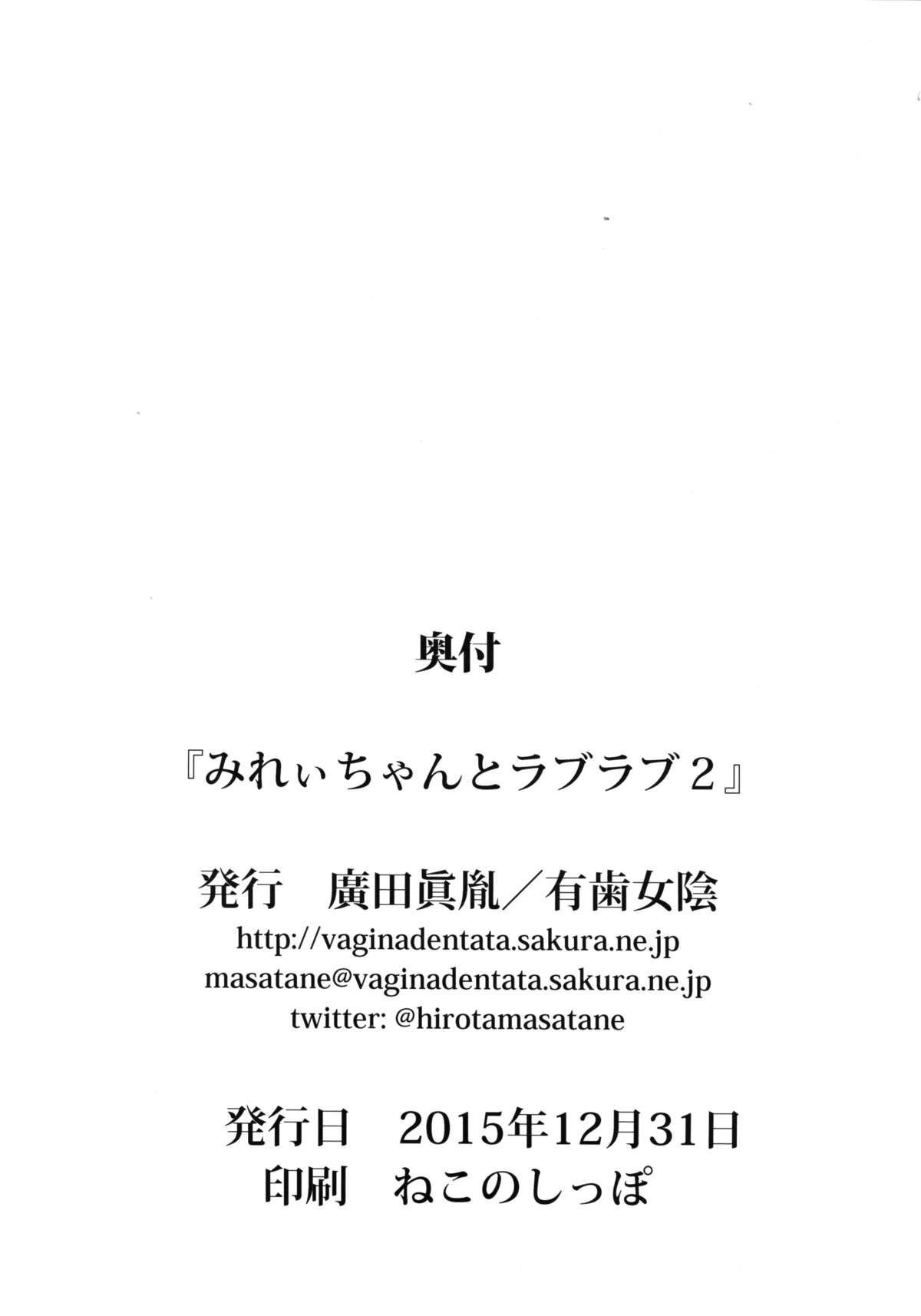 Mirei-chan to Love Love 2 19
