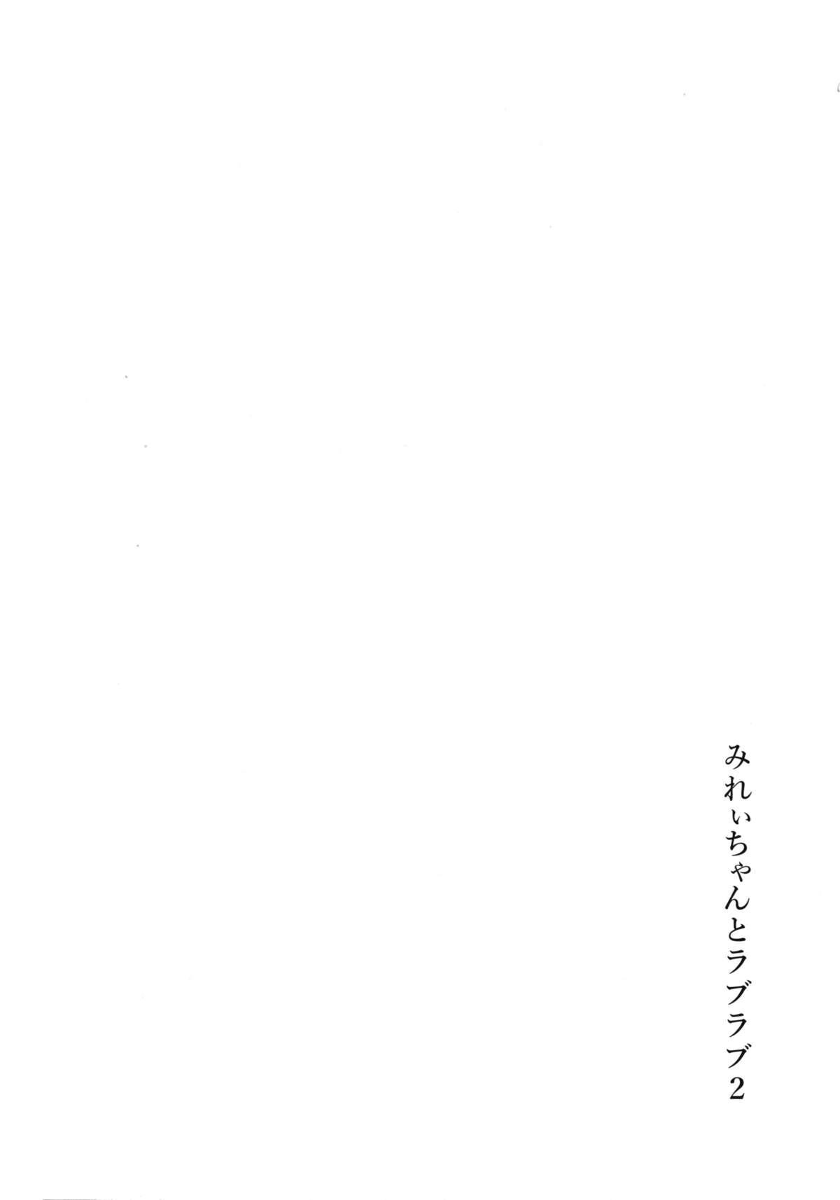 Mirei-chan to Love Love 2 2