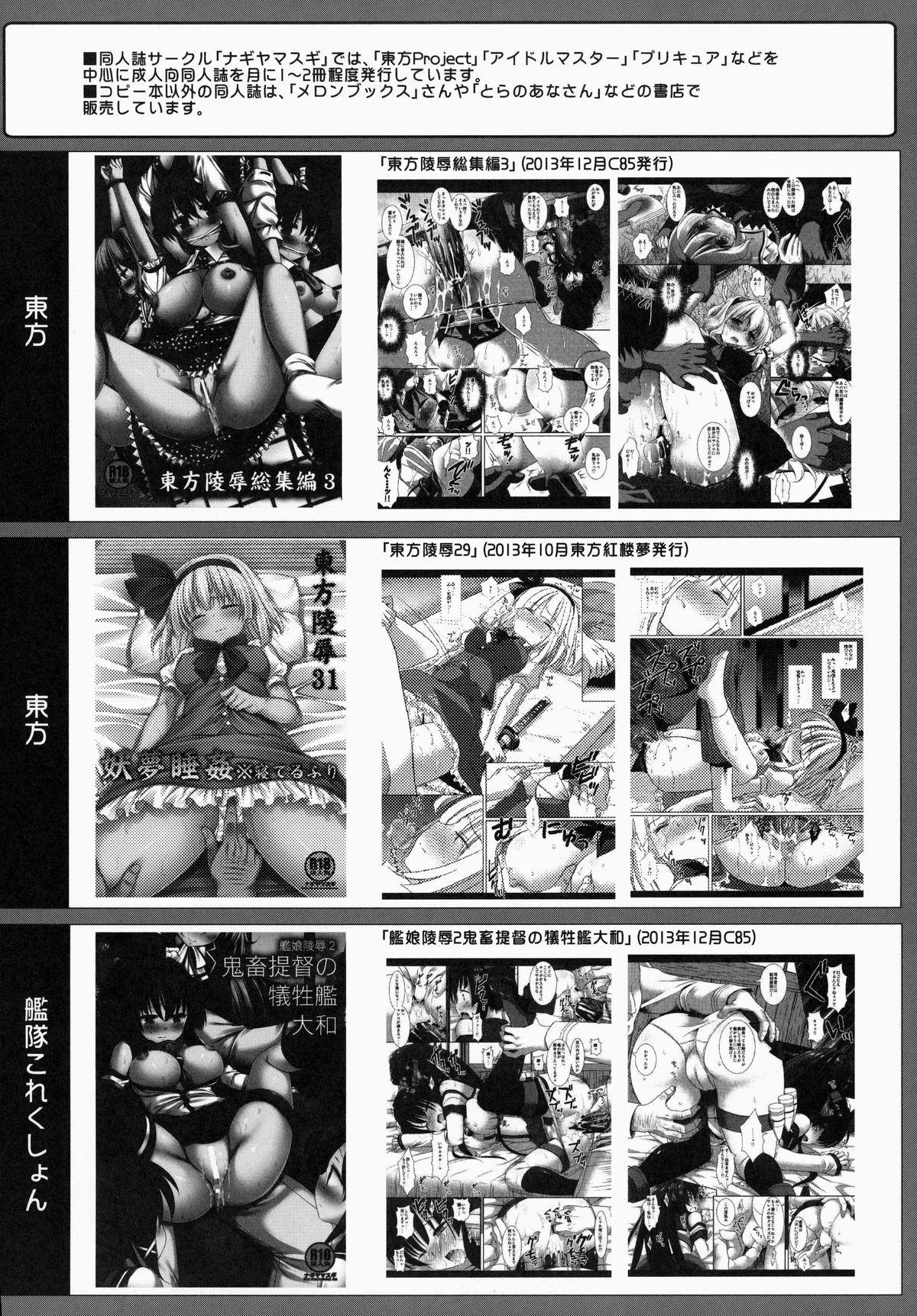 (SC64) [Nagiyamasugi (Nagiyama)] Love Live! Kotori-chan no KadoOna   Kotori-chan's Desk Edge Masturbation (Love Live!) [English] [h0henD] 10
