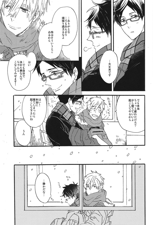 Itooshii Jikan 23