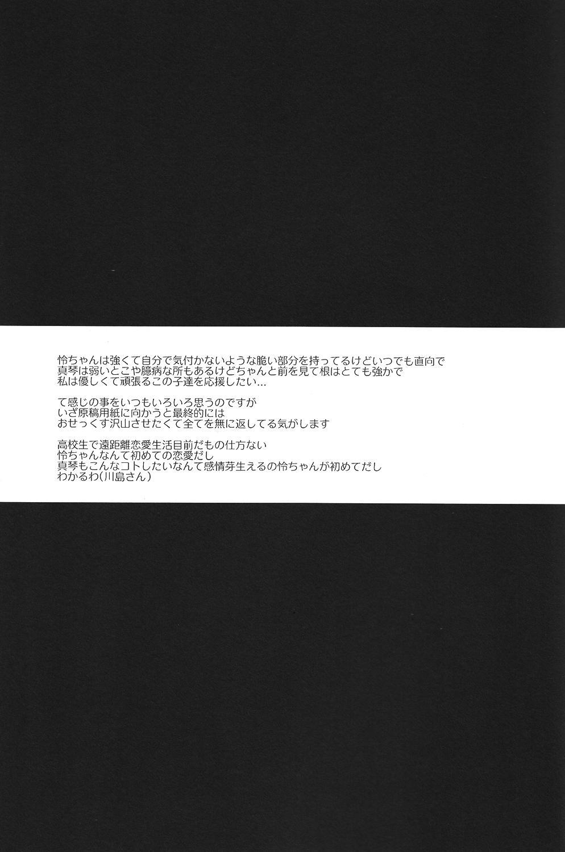 Itooshii Jikan 27