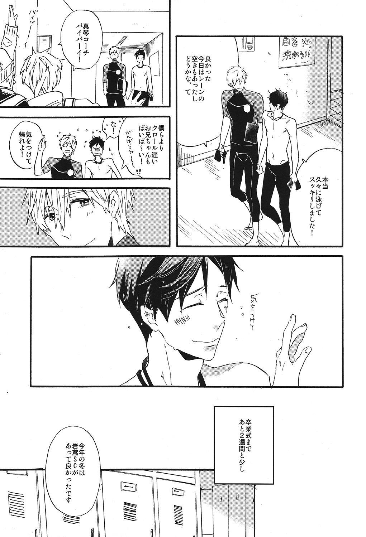 Itooshii Jikan 3