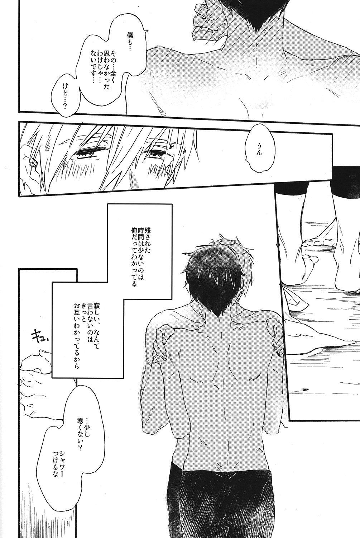 Itooshii Jikan 8