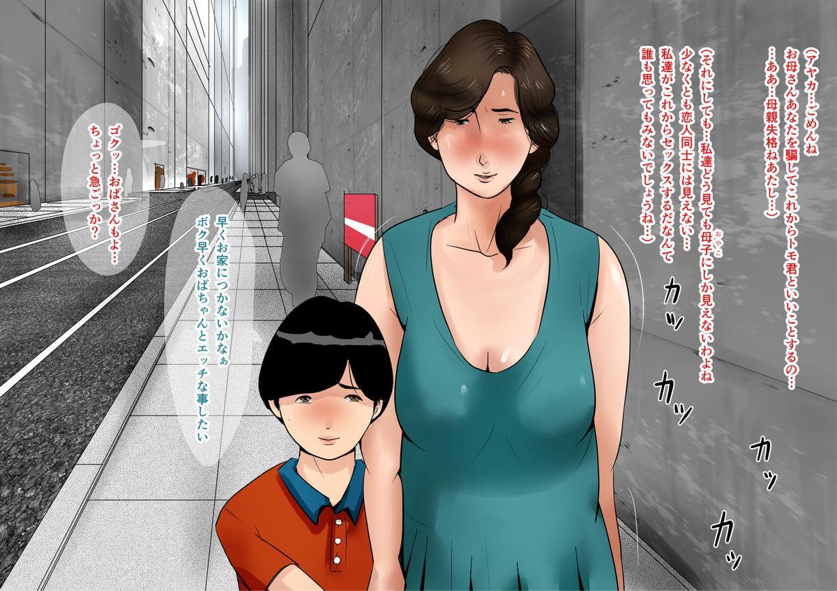 [Oozora Kaiko] Tomo-kun no Toriko ni Natta Okaa-san 23