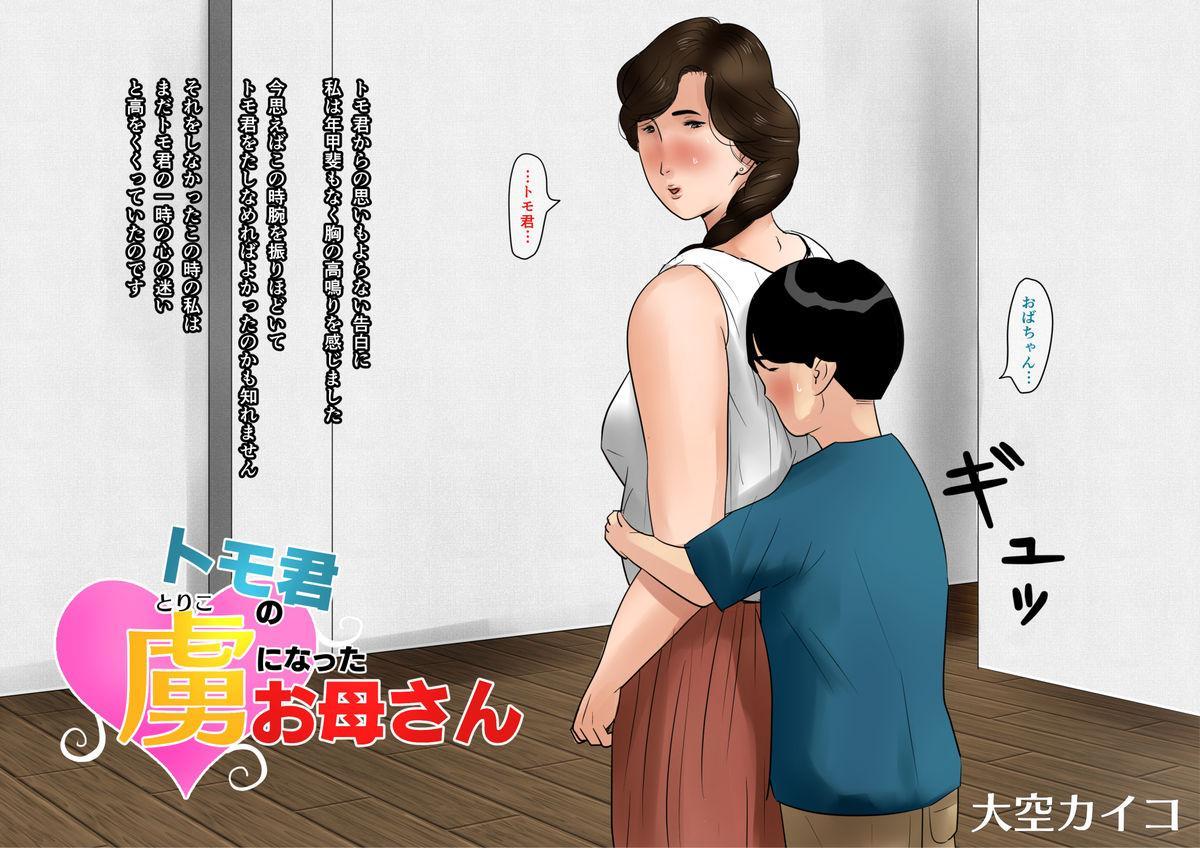 [Oozora Kaiko] Tomo-kun no Toriko ni Natta Okaa-san 2