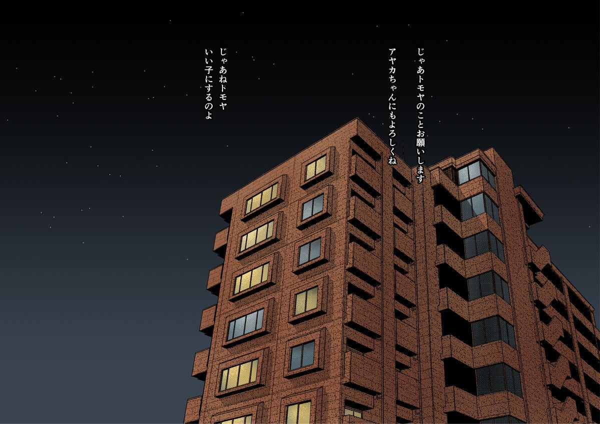 [Oozora Kaiko] Tomo-kun no Toriko ni Natta Okaa-san 31