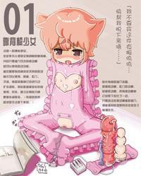 Shoujo Buppin Catalog 1