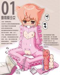 Shoujo Buppin Catalog 2