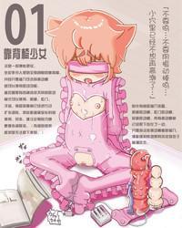 Shoujo Buppin Catalog 3