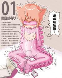 Shoujo Buppin Catalog 7
