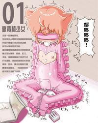 Shoujo Buppin Catalog 8