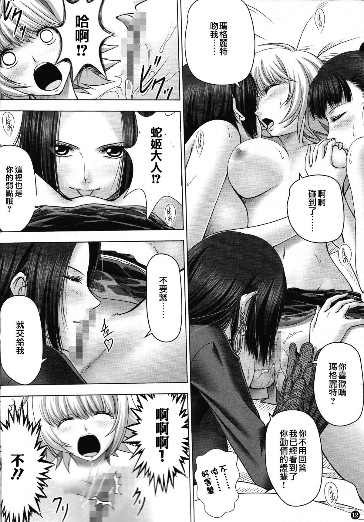 Hebi Hime-sama to Warui Mushi 10