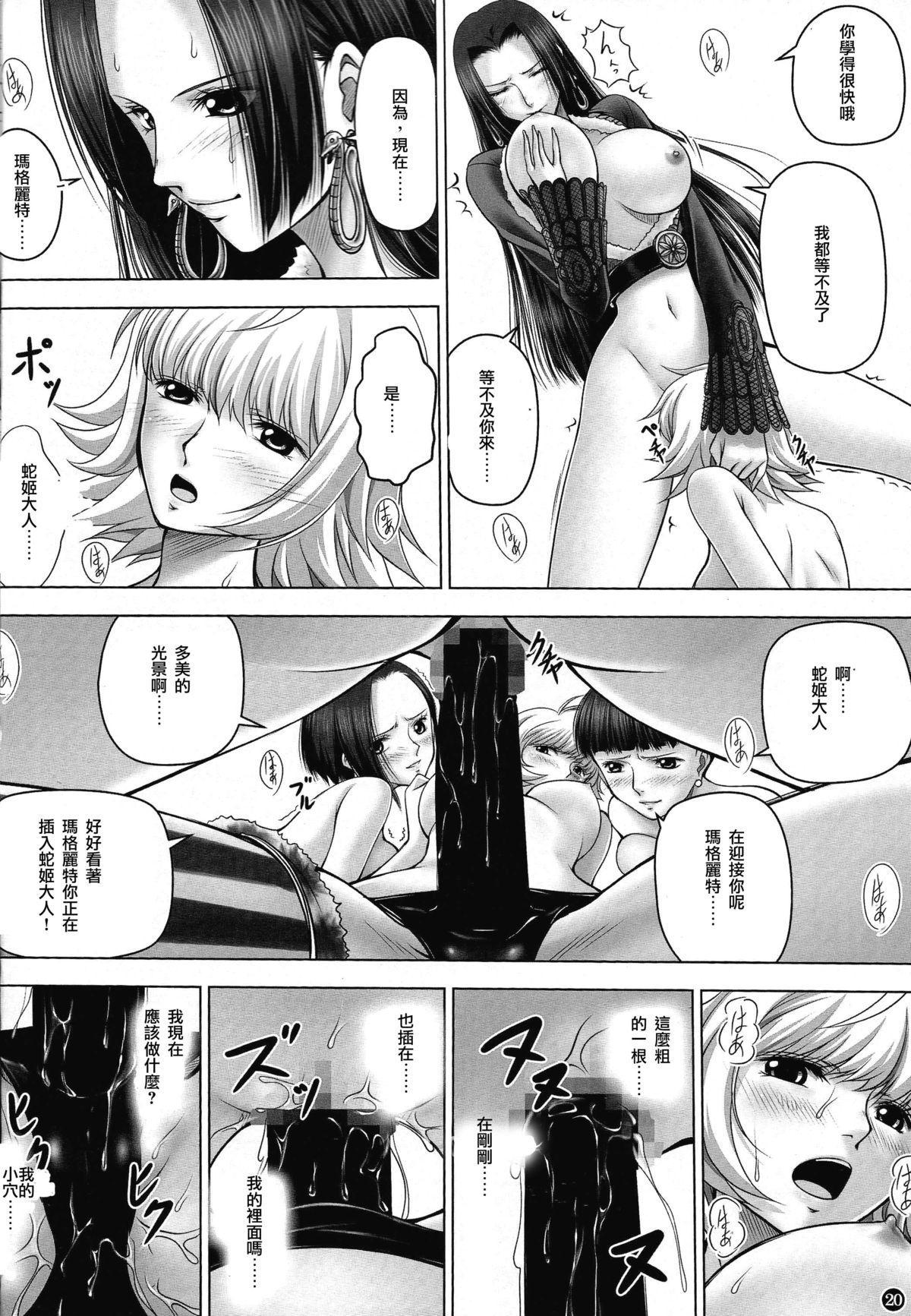 Hebi Hime-sama to Warui Mushi 18