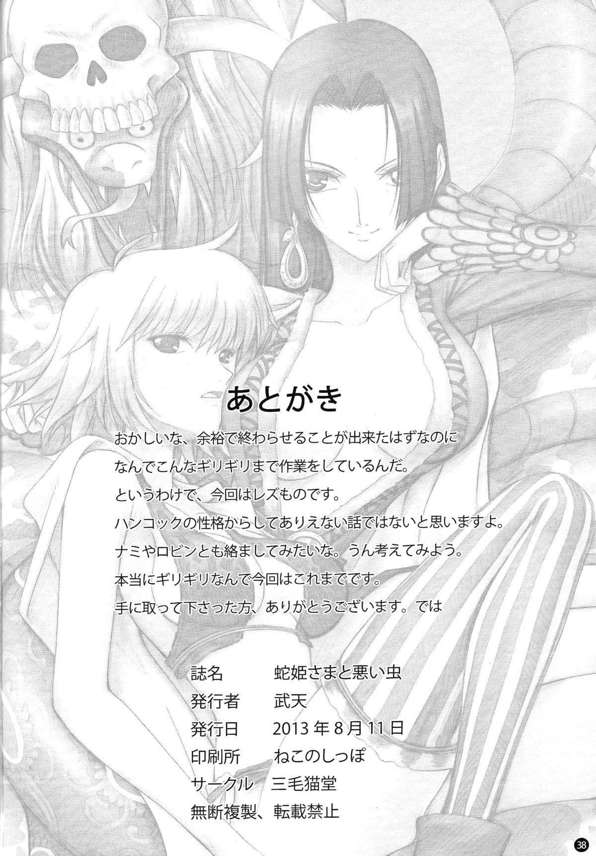 Hebi Hime-sama to Warui Mushi 36