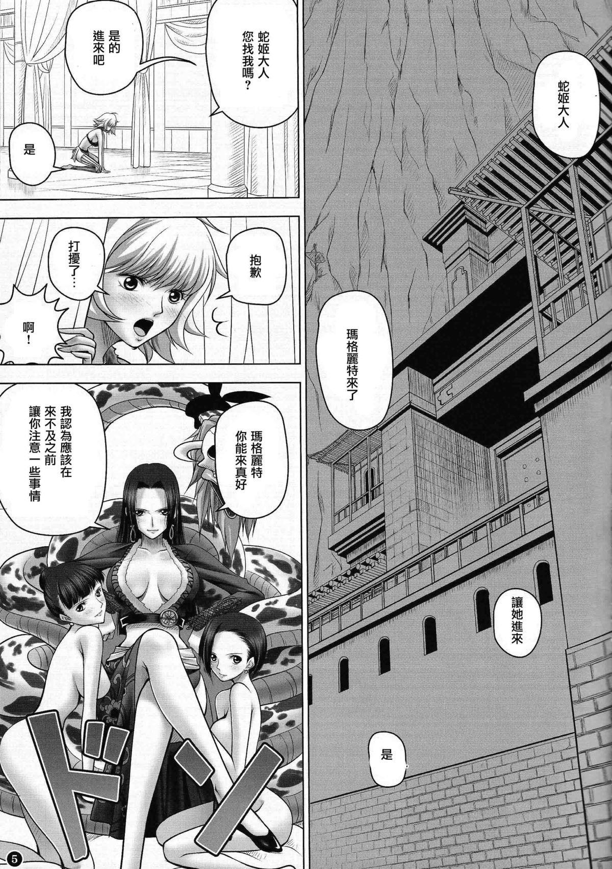 Hebi Hime-sama to Warui Mushi 3