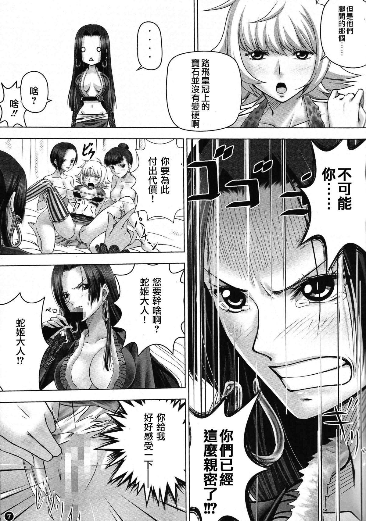 Hebi Hime-sama to Warui Mushi 5
