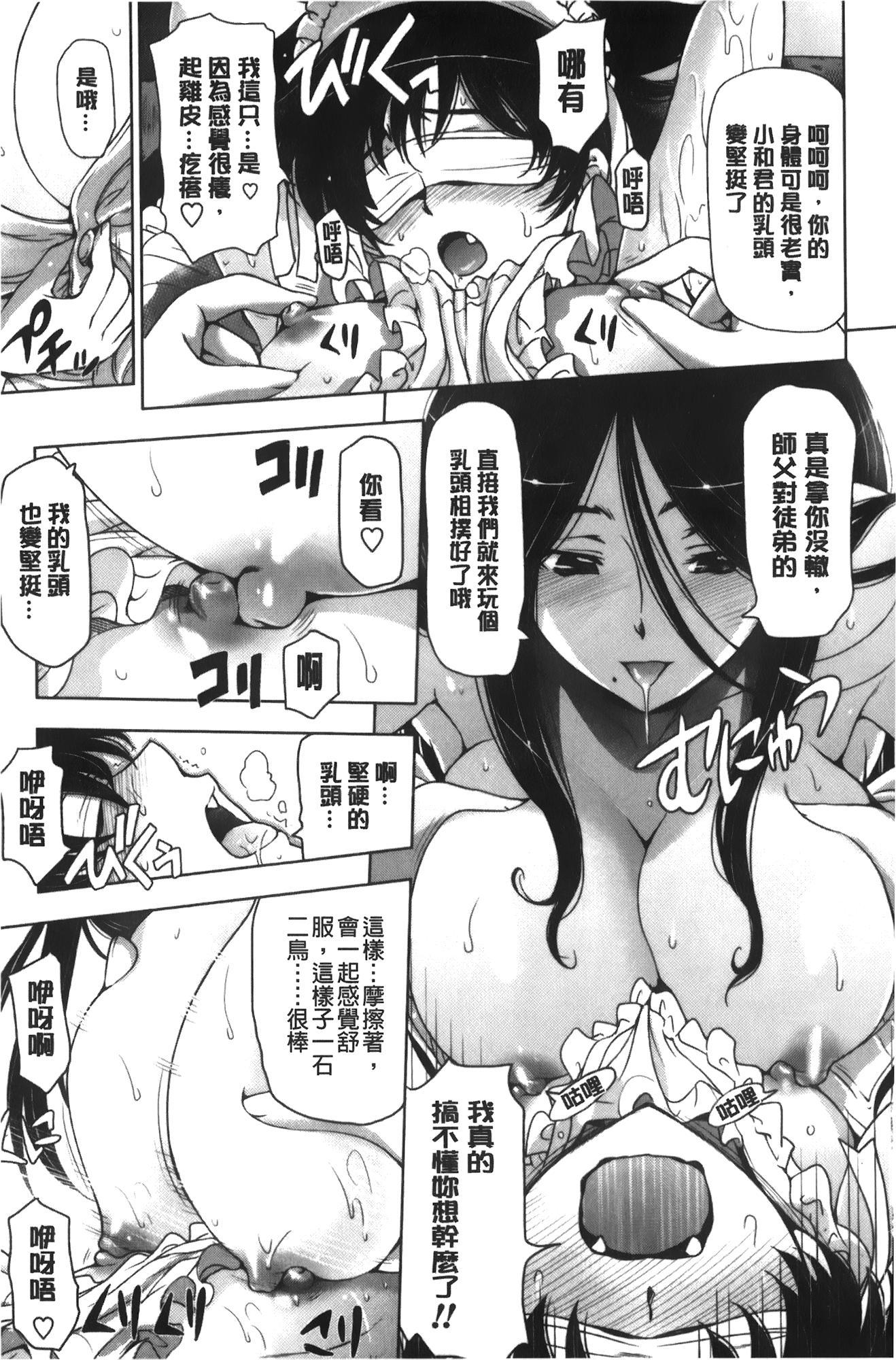 Majo × Shota ~ Genteiban | 魔女X小正太 限定版 101