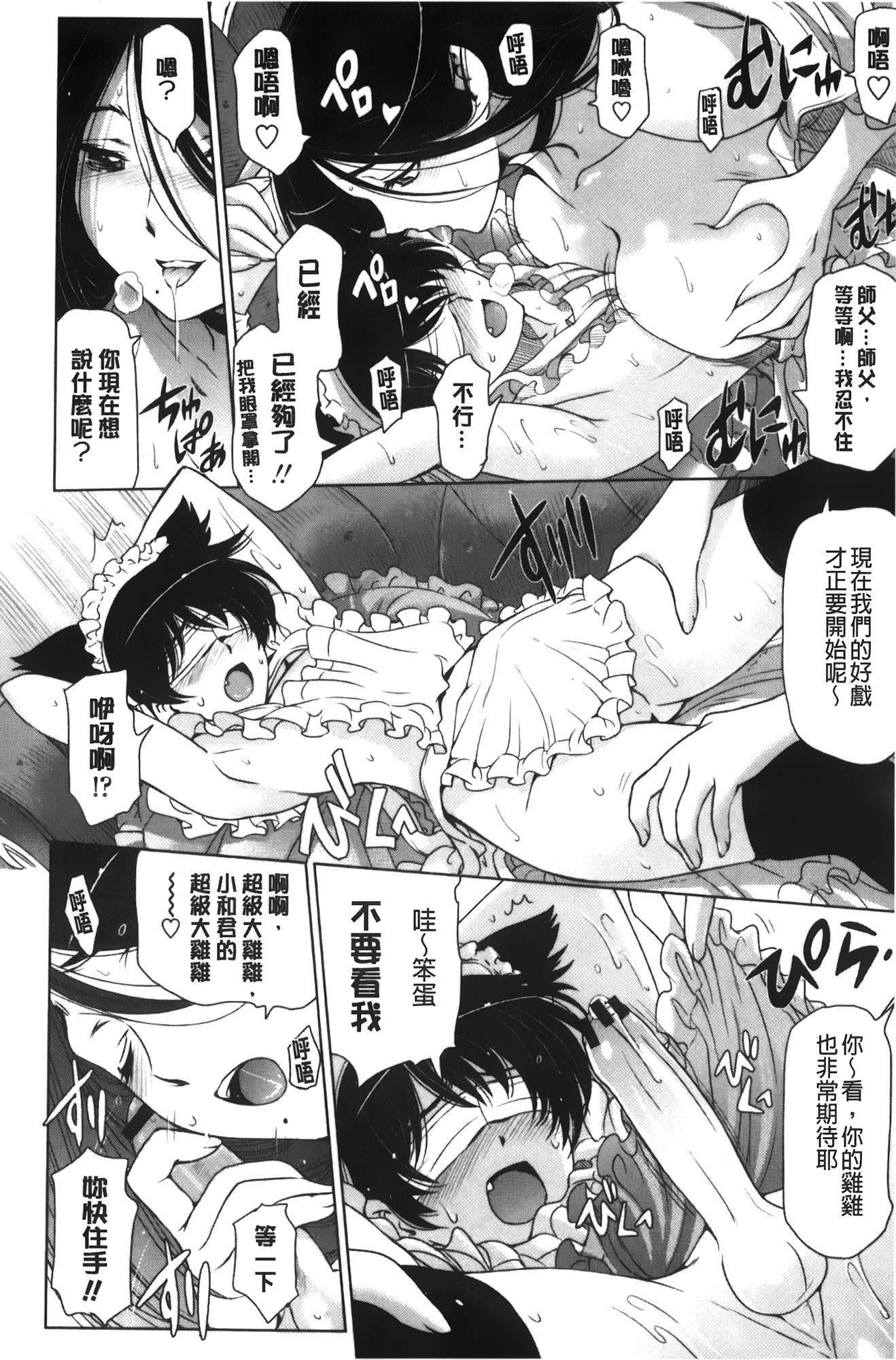 Majo × Shota ~ Genteiban | 魔女X小正太 限定版 102