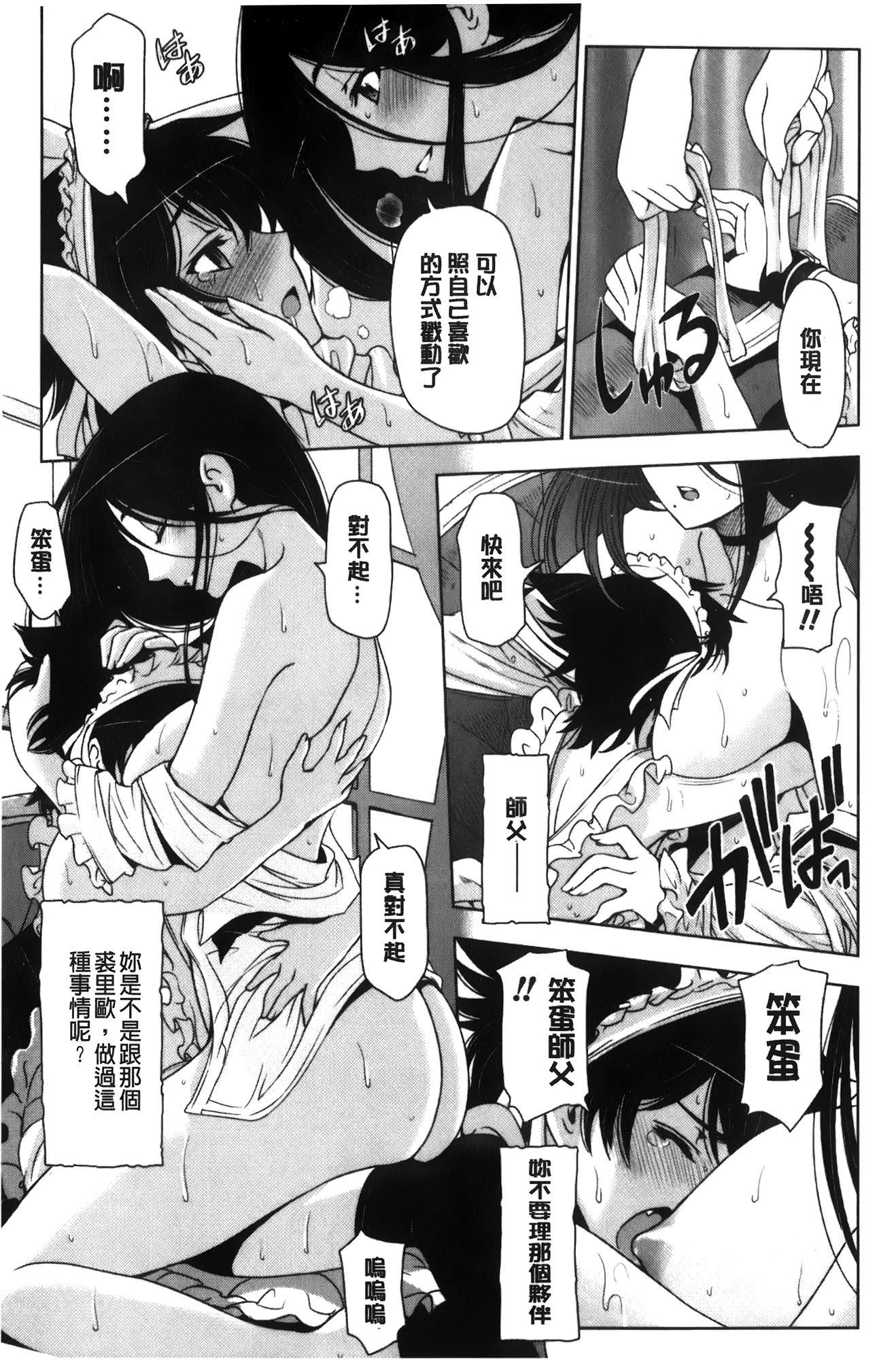 Majo × Shota ~ Genteiban | 魔女X小正太 限定版 107