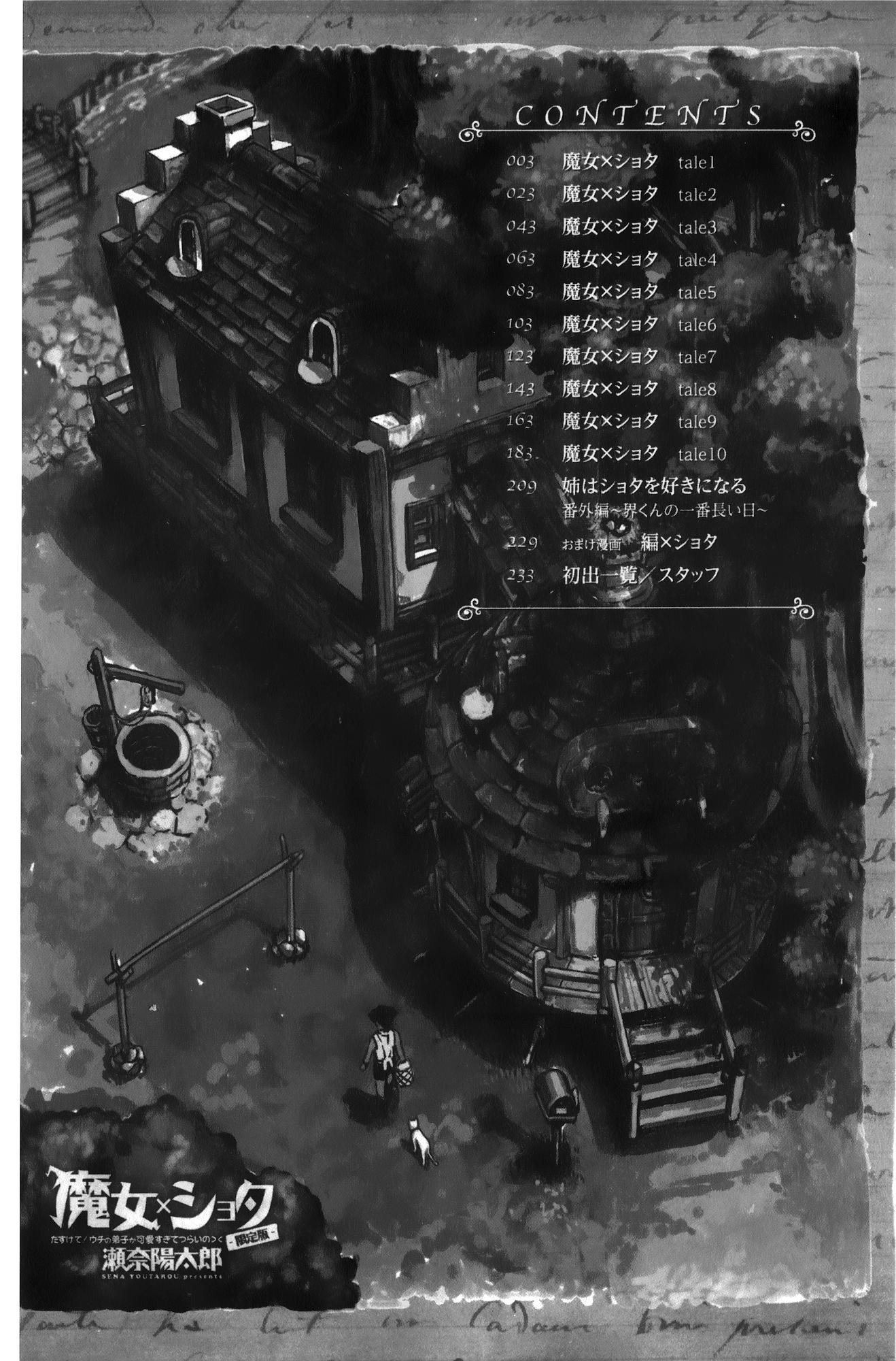 Majo × Shota ~ Genteiban | 魔女X小正太 限定版 10