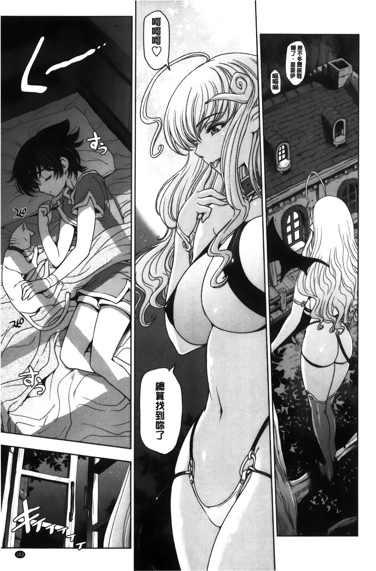 Majo × Shota ~ Genteiban | 魔女X小正太 限定版 111