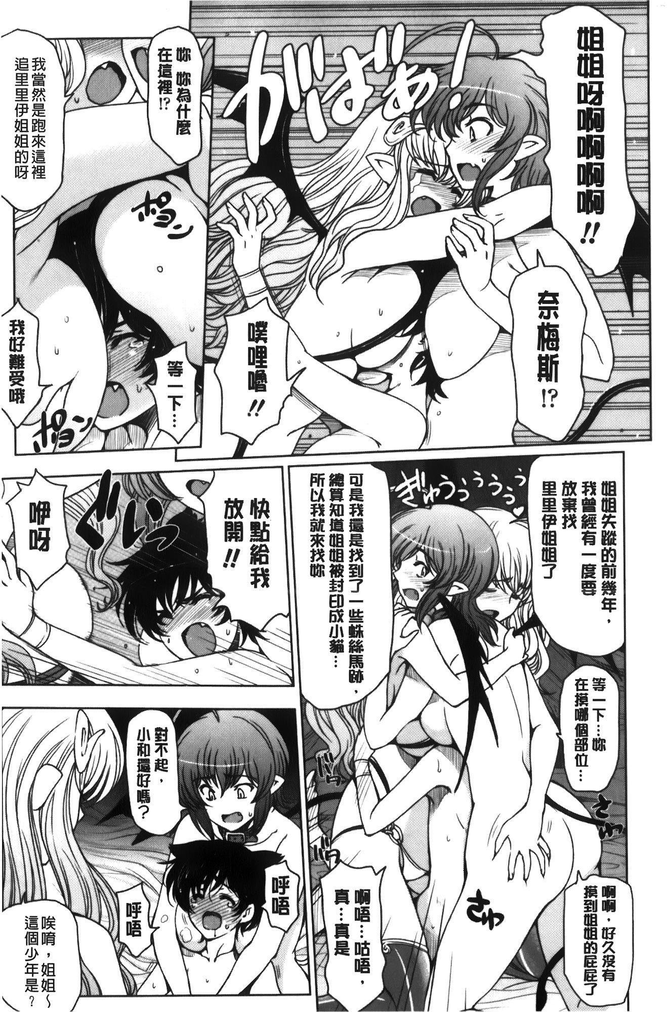 Majo × Shota ~ Genteiban | 魔女X小正太 限定版 115