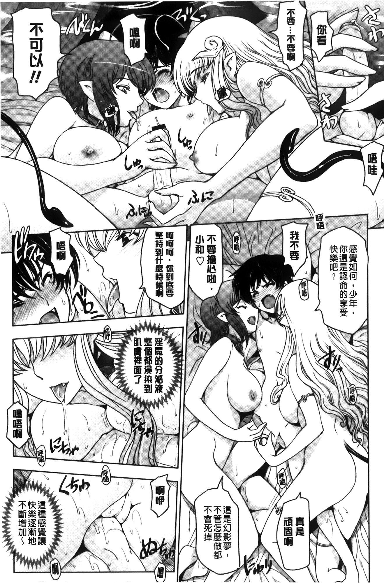 Majo × Shota ~ Genteiban | 魔女X小正太 限定版 119