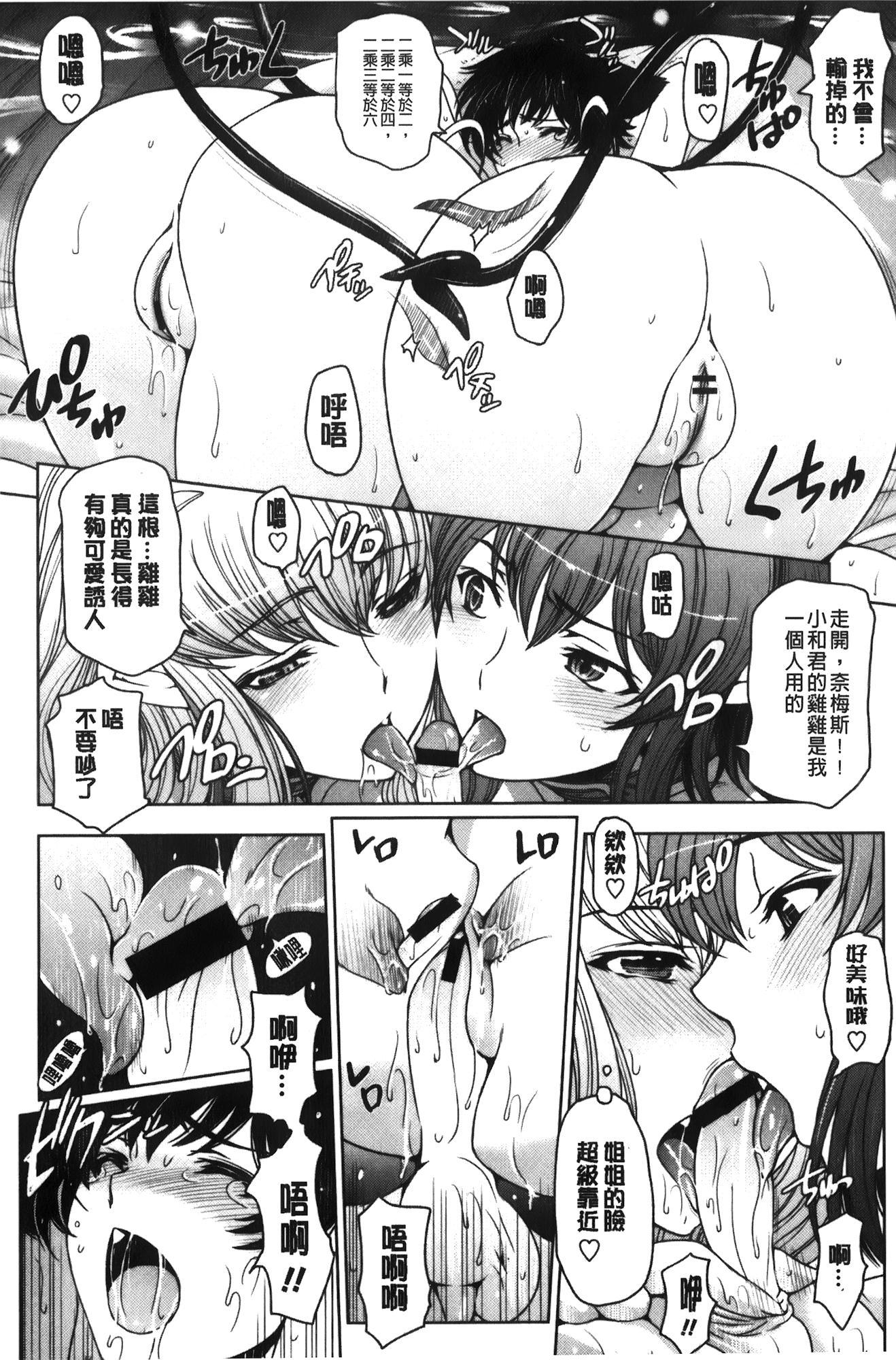 Majo × Shota ~ Genteiban | 魔女X小正太 限定版 120