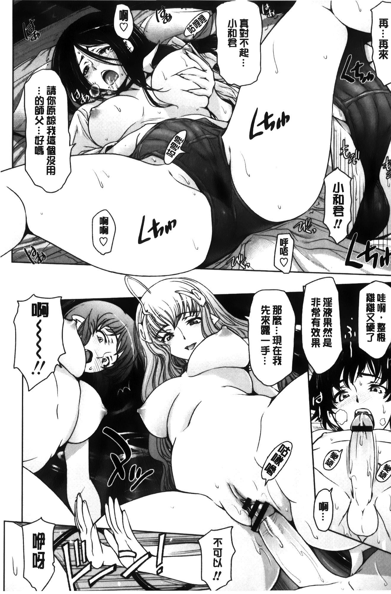 Majo × Shota ~ Genteiban | 魔女X小正太 限定版 122