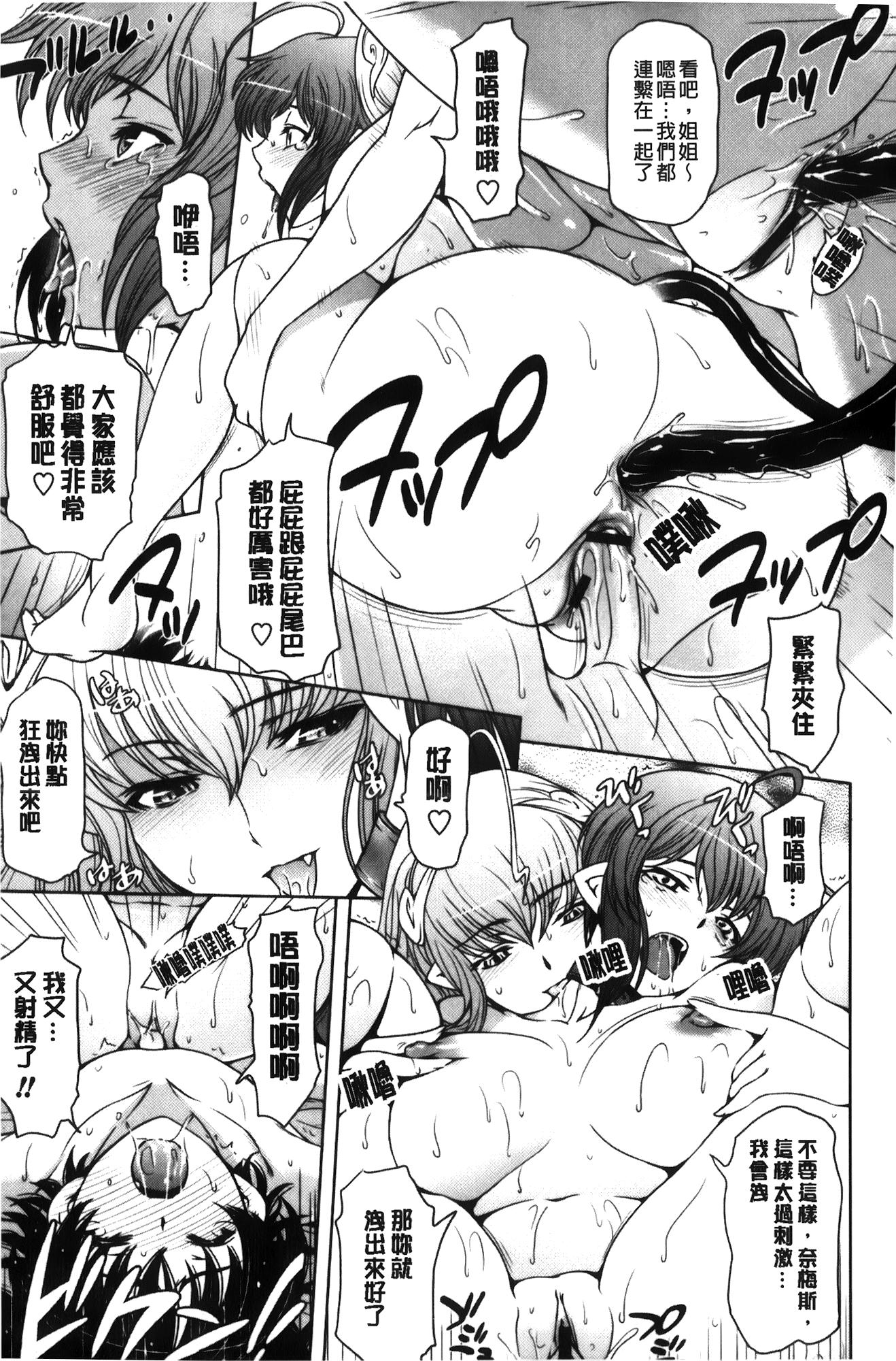 Majo × Shota ~ Genteiban | 魔女X小正太 限定版 127