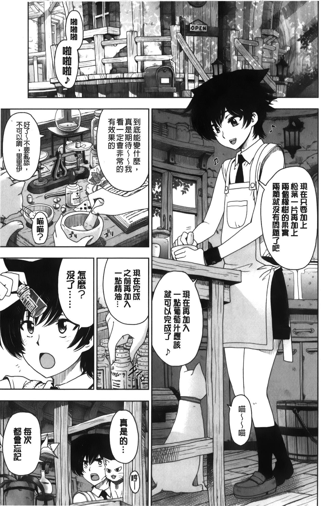 Majo × Shota ~ Genteiban | 魔女X小正太 限定版 12
