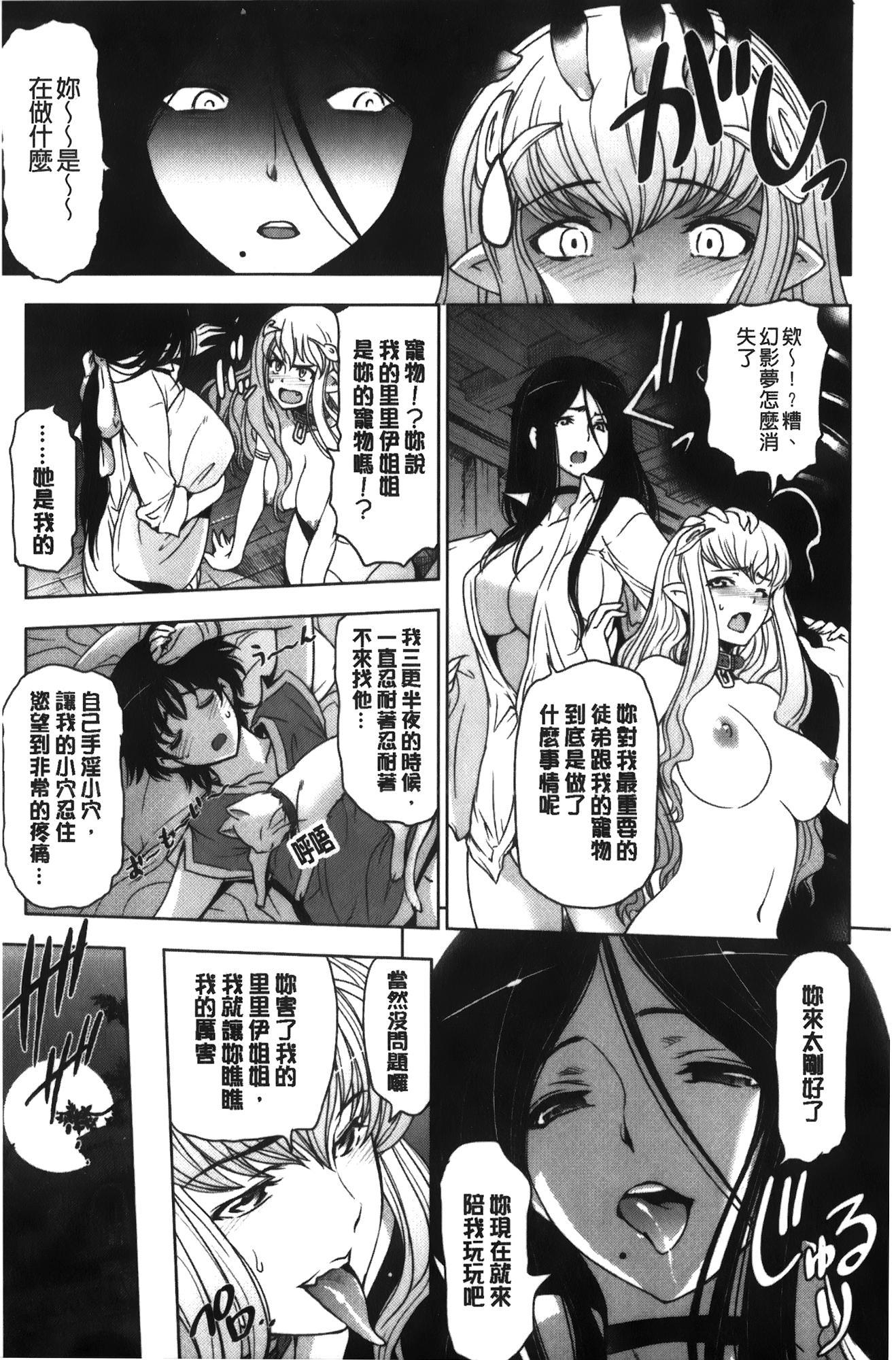 Majo × Shota ~ Genteiban | 魔女X小正太 限定版 129