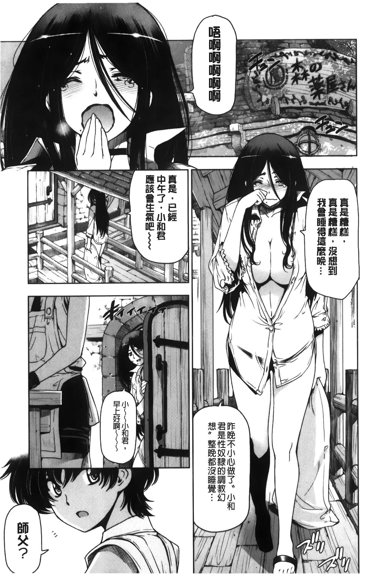 Majo × Shota ~ Genteiban | 魔女X小正太 限定版 131