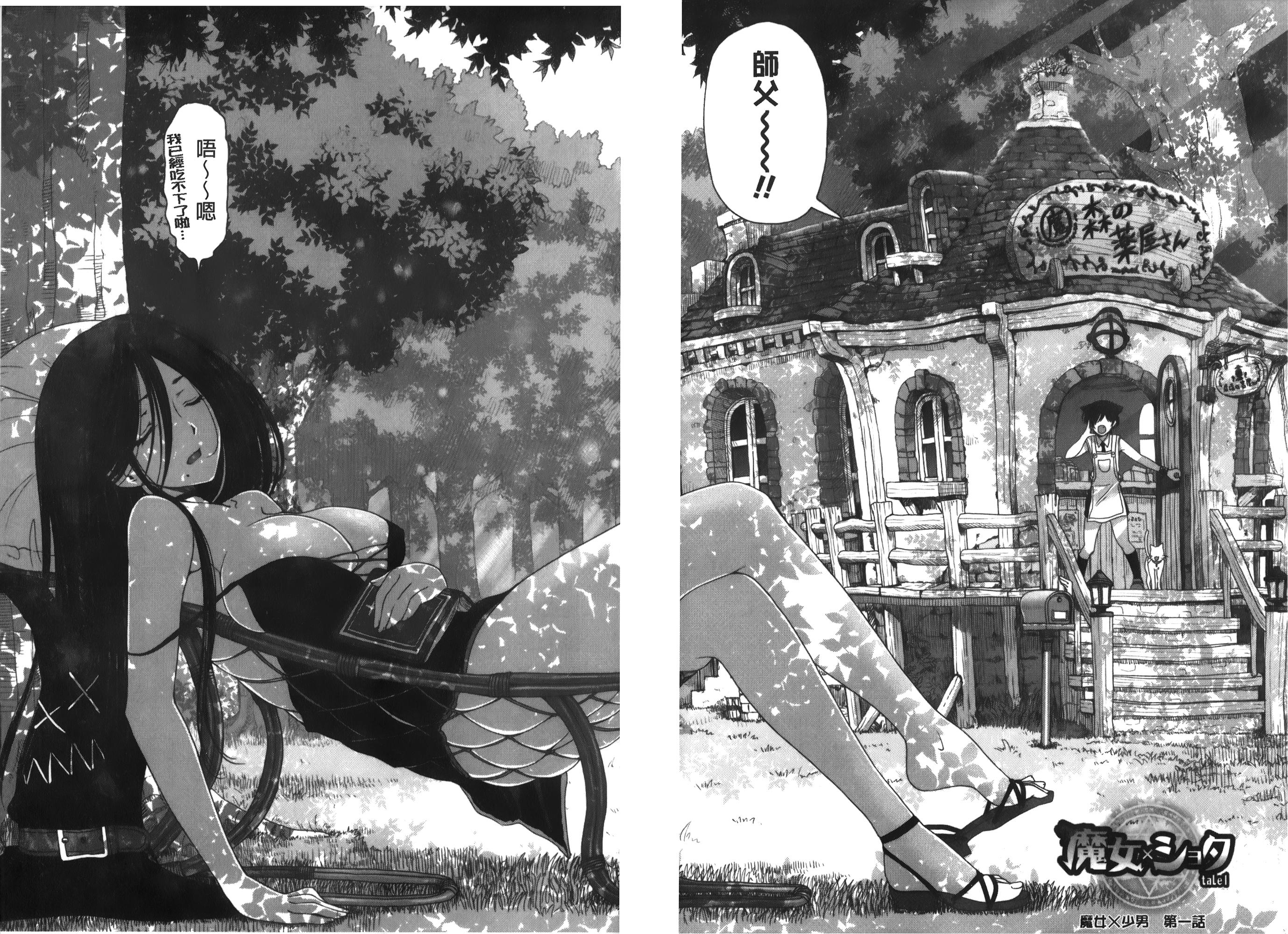 Majo × Shota ~ Genteiban | 魔女X小正太 限定版 13