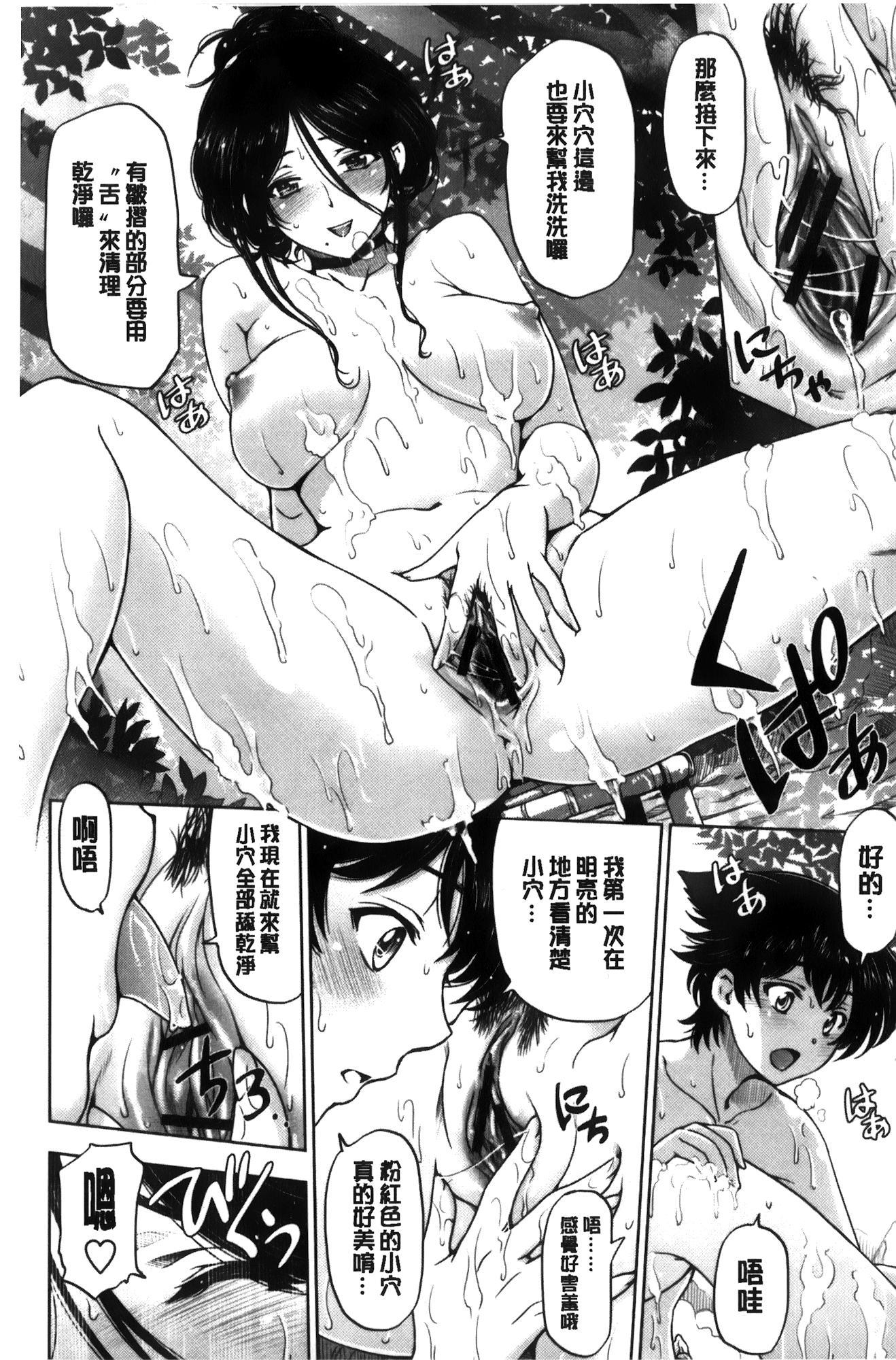 Majo × Shota ~ Genteiban | 魔女X小正太 限定版 140